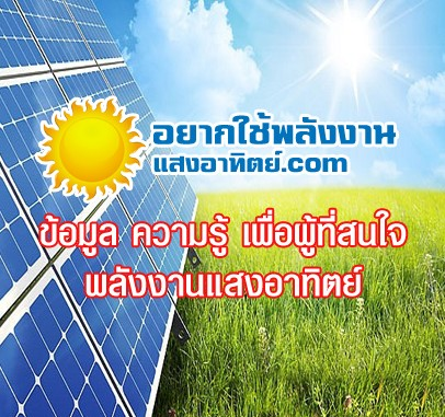 solarcell-banner